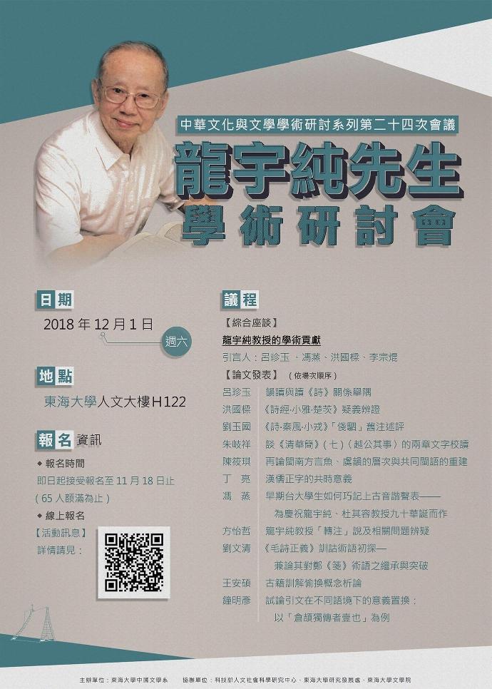 龍宇純先生學術研討會