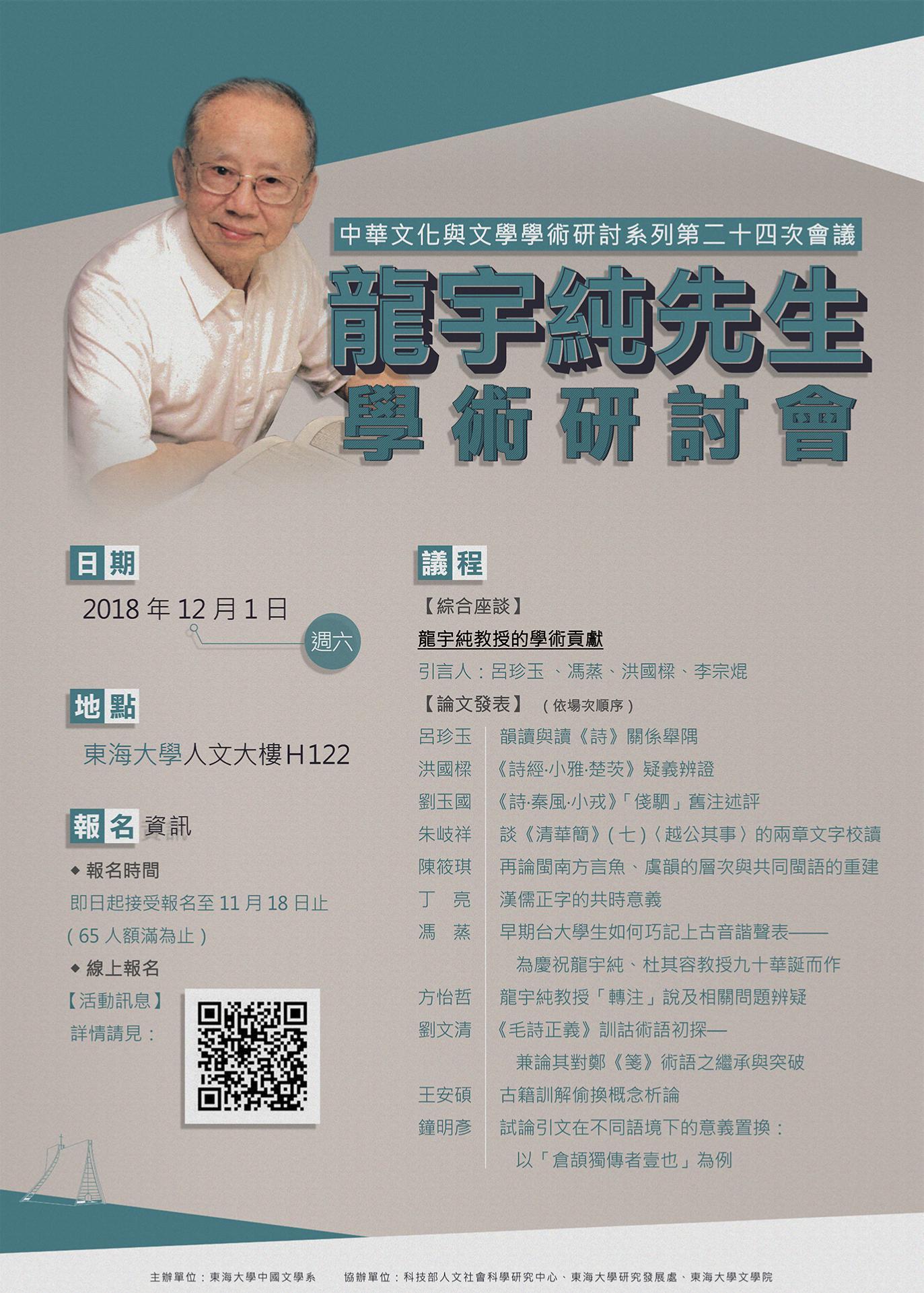 龍宇純學術研討會