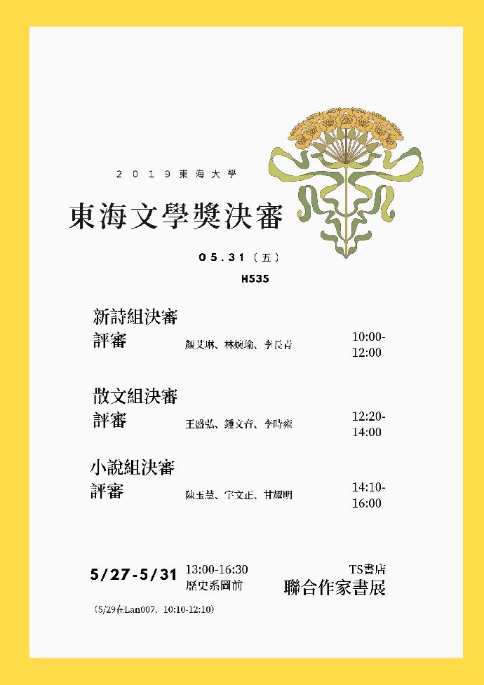 107學年度東海文學獎決審