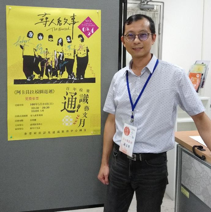 謝文華 助理教授