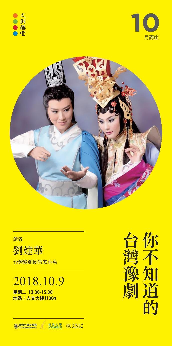 107年10月9日 文創講堂「你不知道的台灣豫劇」