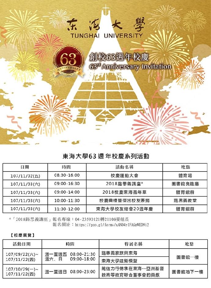 東海大學「創校63週年」系列慶祝活動