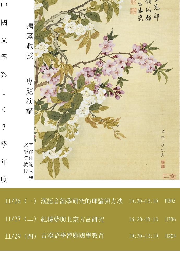 107年11月26、27、29日 馮蒸教授專題演講
