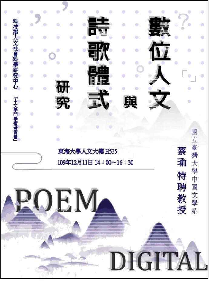 109年12月11日蔡瑜教授科技部人社中心中文學門學術研習營